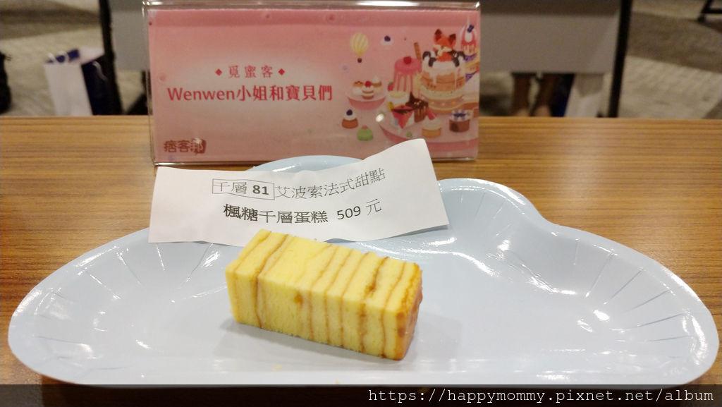2020母親節蛋糕推薦 千層蛋糕 (9).jpg