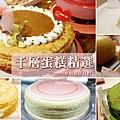 2020母親節蛋糕 生日蛋糕 千層蛋糕精選.jpg