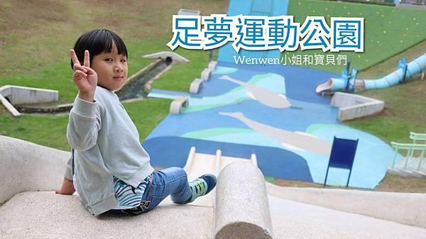 2020.04.05林口足夢運動公園 (1).jpg