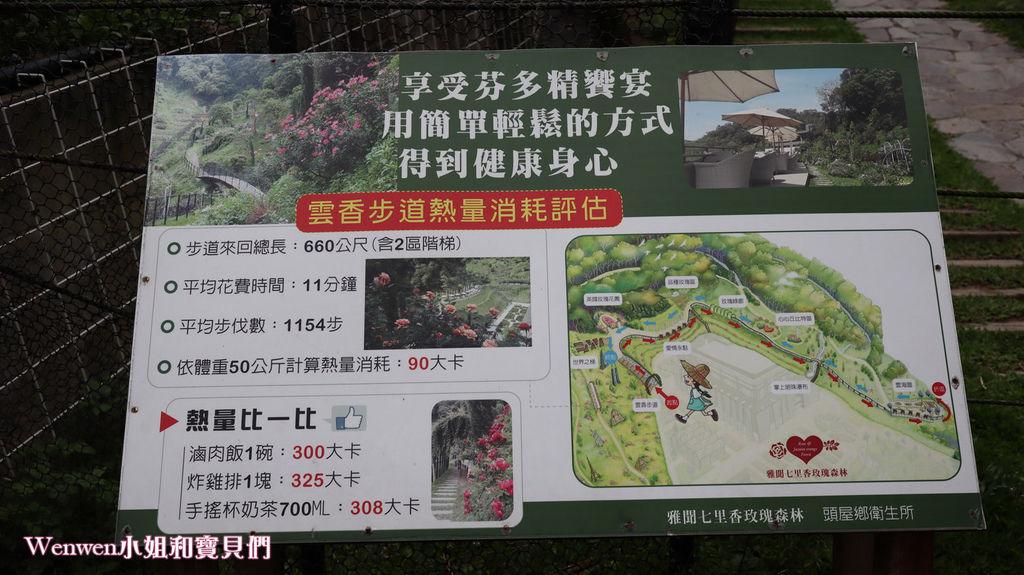 2020 苗栗免門票景點 雅聞七里香玫瑰森林觀光工廠 (15).JPG
