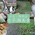 2018.11.04 陽明山竹子湖 吉園葡花園野菜餐廳 首圖.JPG
