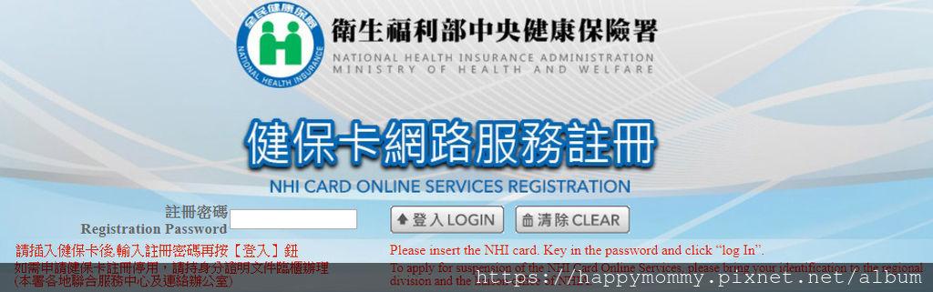 兒童口罩網路預購方法 健保卡註冊.jpg
