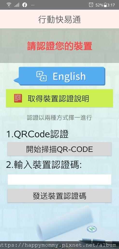 兒童口罩網路預購方法 健保卡註冊 (3).jpg