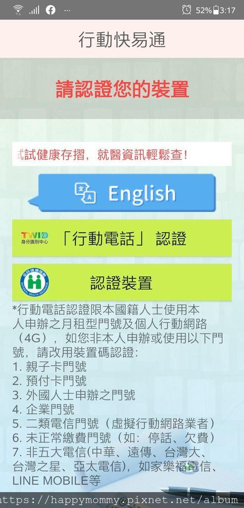 兒童口罩網路預購方法 健保卡註冊 (2).jpg