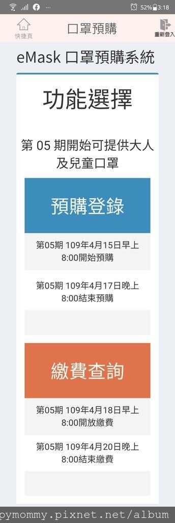 兒童口罩網路預購方法 健保卡註冊 (4).jpg