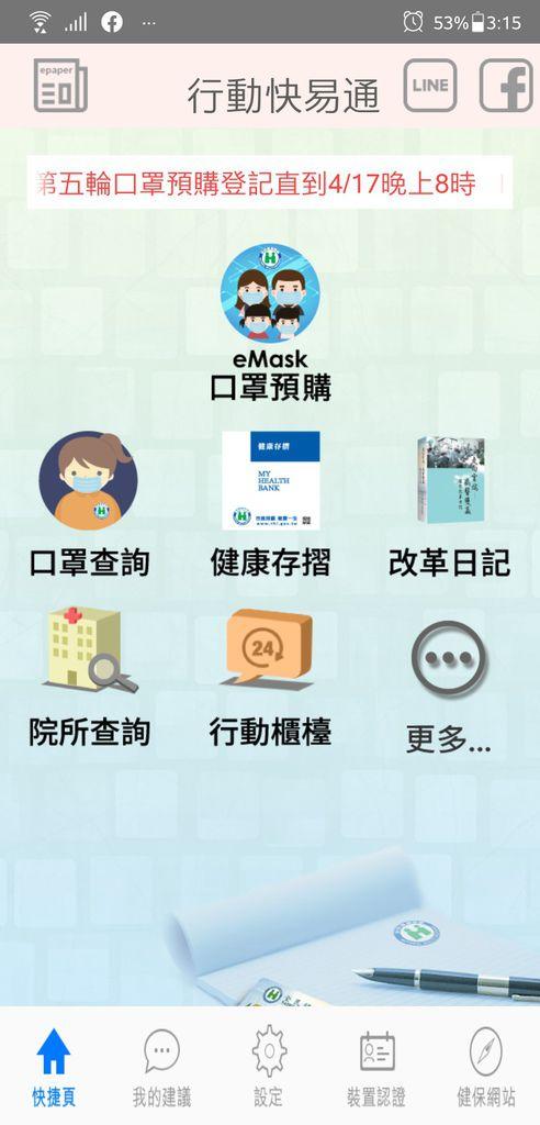 兒童口罩網路預購方法 健保卡註冊 (1).jpg