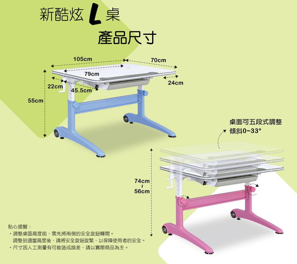 2020.04 小學預備用品 欣美SingBee 兒童成長書桌椅兒童人體工學椅 尺寸規格 (2).jpg