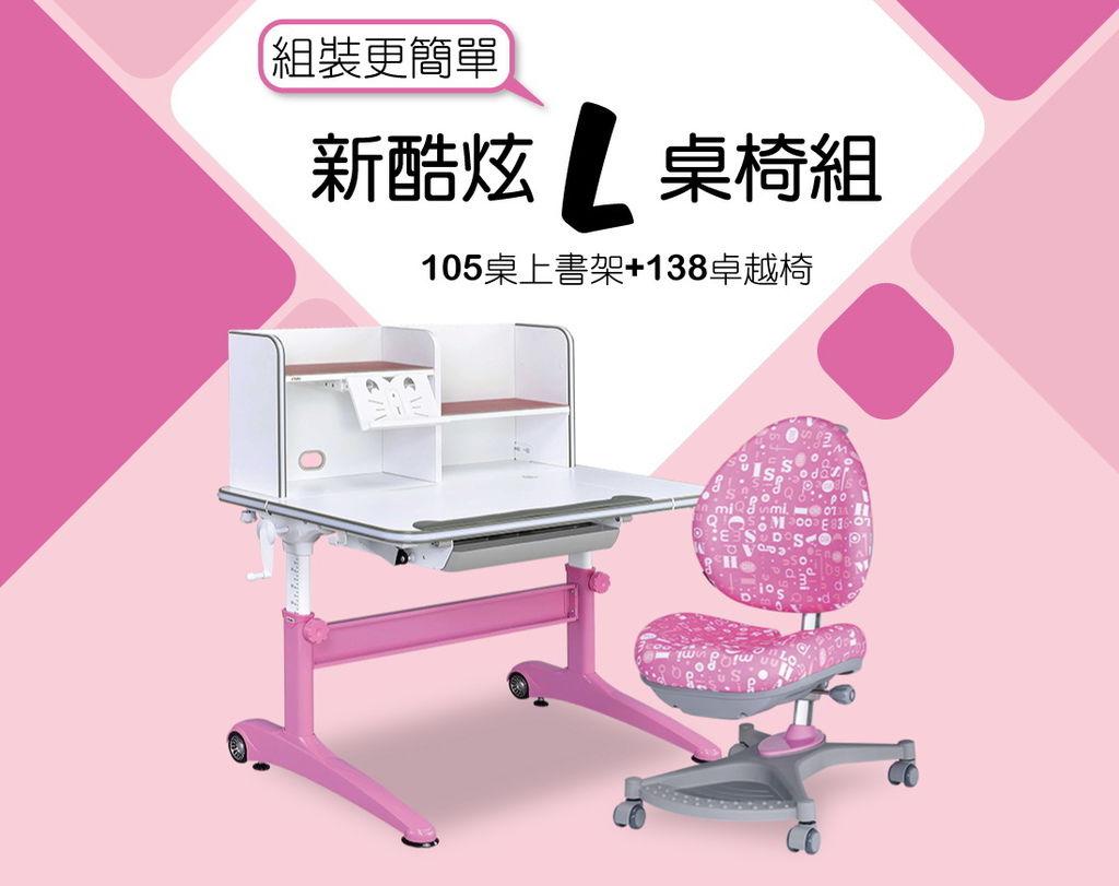 2020.04 小學預備用品 欣美SingBee 兒童成長書桌椅兒童人體工學椅 粉紅色 (1).jpg
