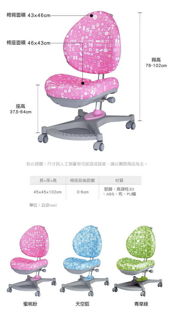 2020.04 小學預備用品 欣美SingBee 兒童人體工學椅.jpg