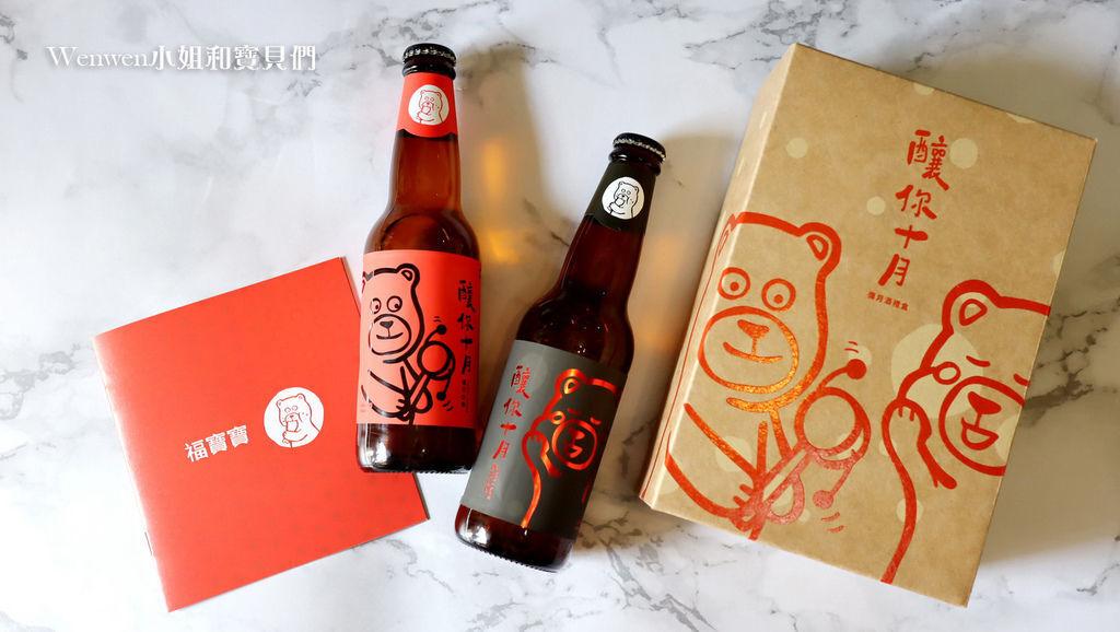 2020獨特滿月禮 盒 福寶寶滿月酒 精釀啤酒 (2).JPG