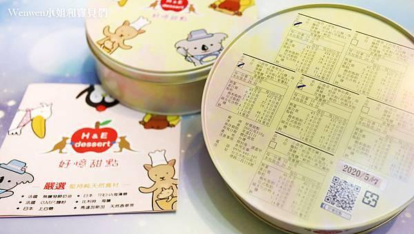 2020 彌月試吃推薦 好憶甜點小曲奇餅乾禮盒 (11).JPG