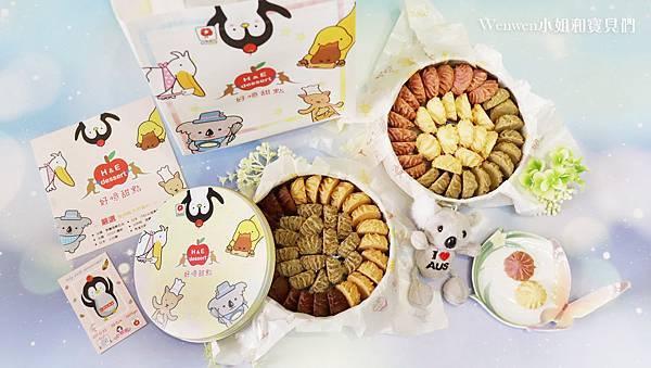 2020 彌月試吃推薦 好憶甜點小曲奇餅乾禮盒 (1).jpg