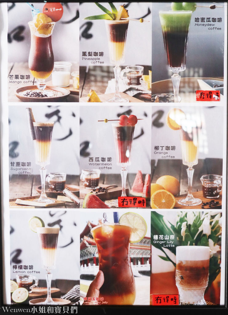 2020.04 高雄必訪蓮池潭景點 高雄特色咖啡館 孔廟芒果咖秋 (14).jpg