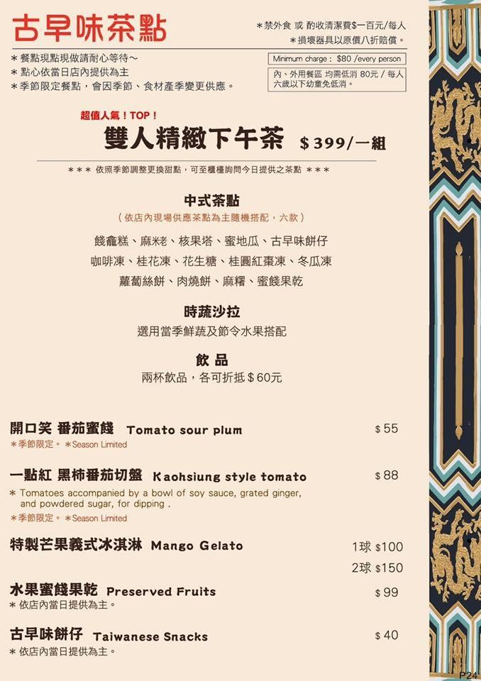 2020.04 高雄孔廟芒果咖秋菜單 (2).jpg