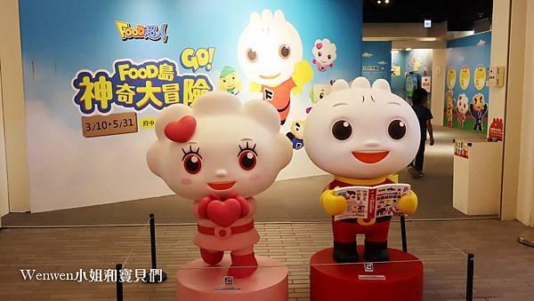 2020.05 免費親子展覽 府中15動畫故事館 FOOD超人展覽 (1).JPG