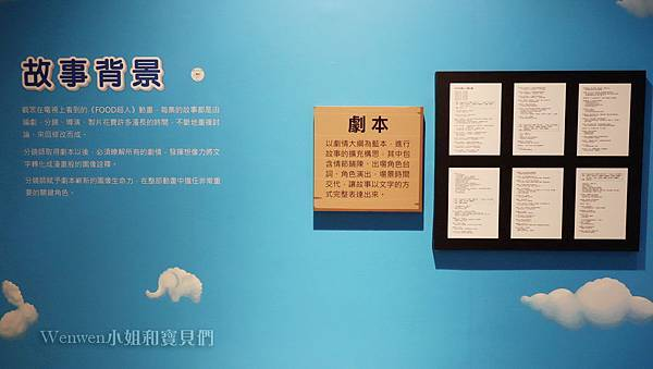 2020.05 免費親子展覽 府中15動畫故事館 FOOD超人展覽 (6).JPG