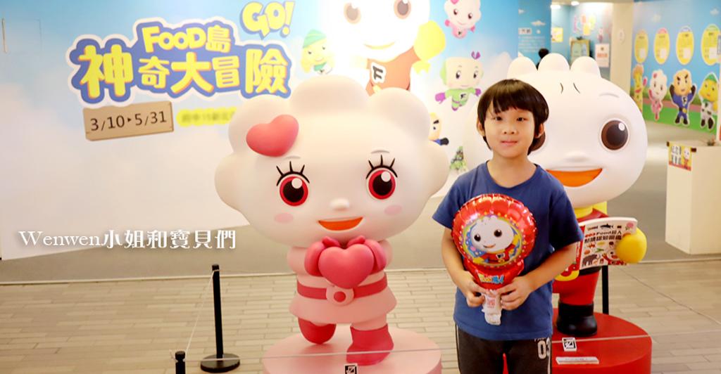 2020.05 免費親子展覽 府中15動畫故事館 FOOD超人展覽 (13).JPG