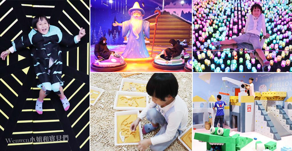 2020 台中大里好玩親子景點 異想新樂園 室內親子樂園推薦 首圖.jpg