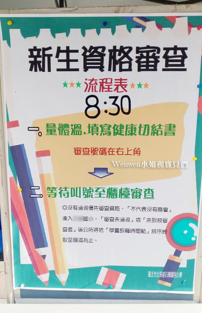2020.04 台北市國小入學通知單 (2).jpg