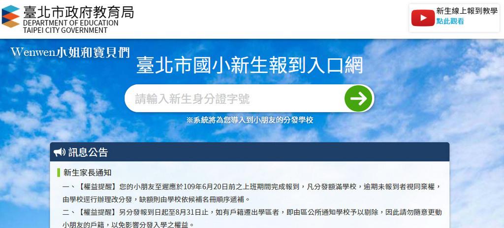 台北市小學生新生入學網  小學新生線上報到 (2).jpg