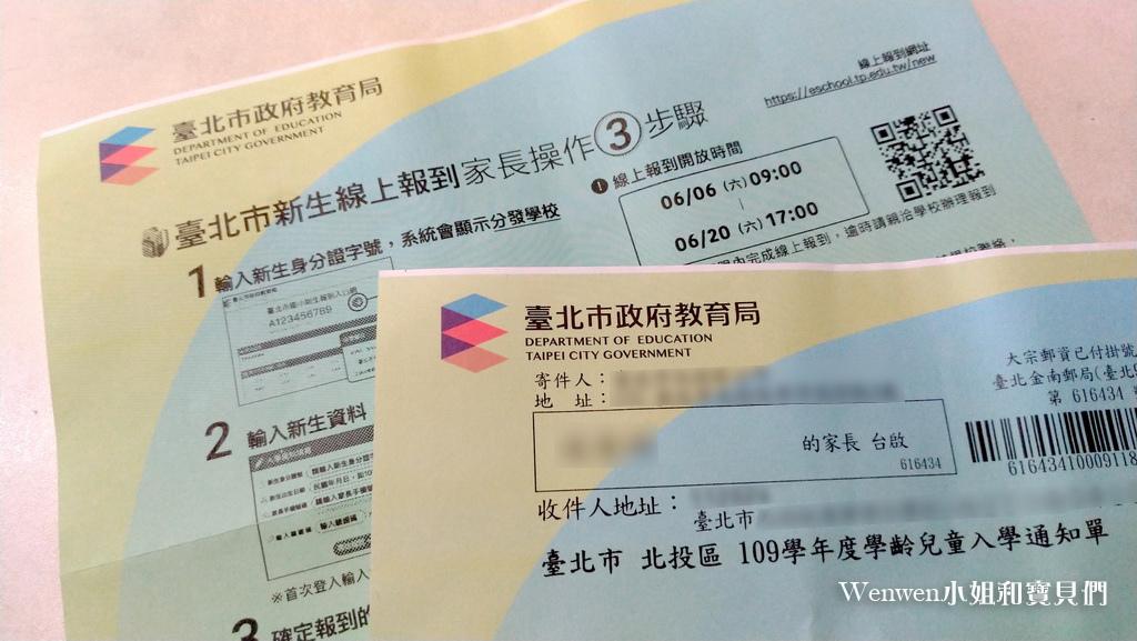 2020.05 台北市國小入學通知單 (1).jpg