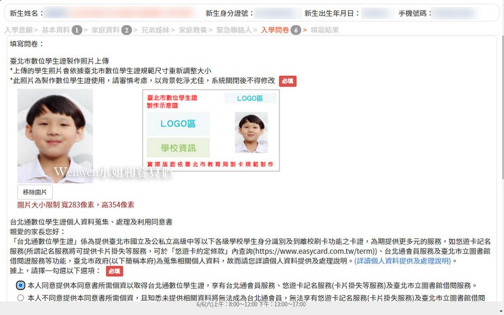 台北市小學生新生入學網  小學新生線上報到 (4).jpg