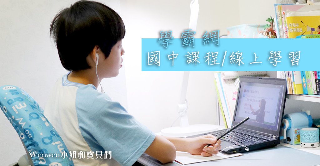 2020 國中課程數位學習 學霸網線上課程 (4).jpg