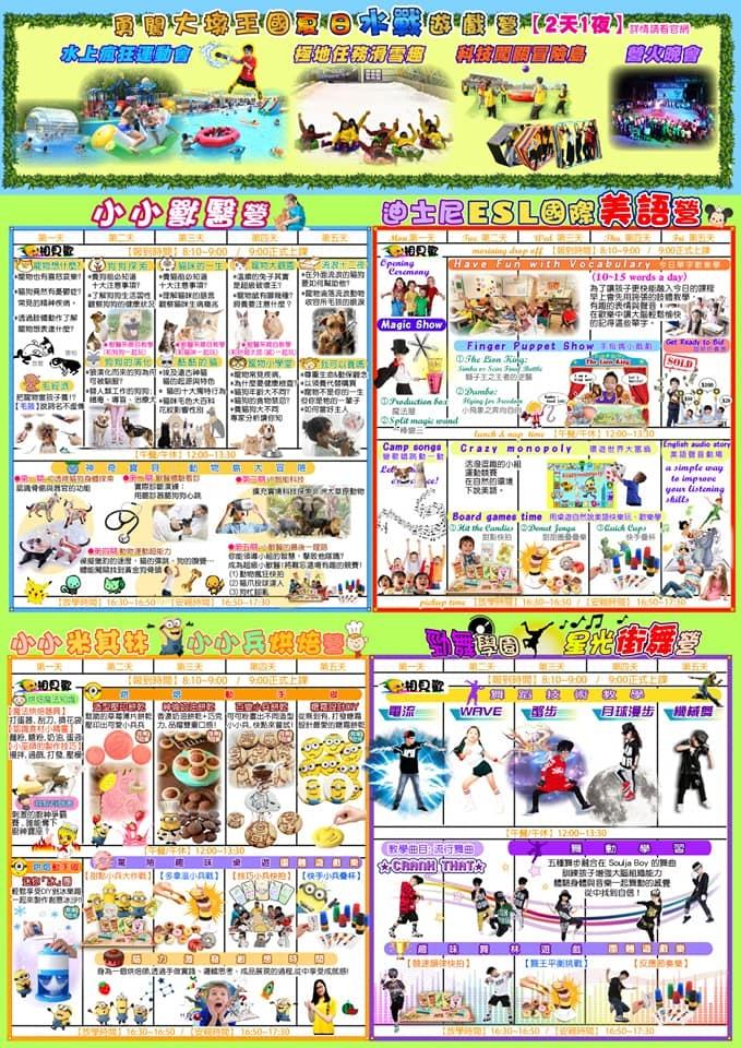 2020大墩陽光夏令營9折優惠 (2).jpg