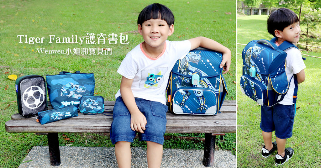 小一新生必備 Tiger Family兒童護脊書包 首圖.jpg