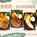 台北南京三民好吃便當 家常範低GI私廚低卡便當外送 (2).JPG