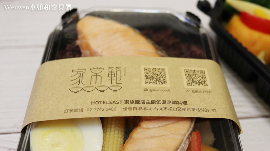 台北南京三民好吃便當 家常範低GI私廚低卡便當外送 (9).JPG