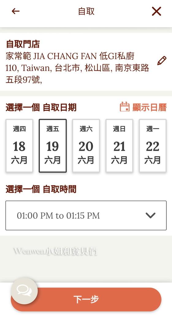 台北南京三民好吃便當 家常範低GI私廚低卡便當外送 (20).jpg