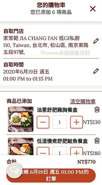 台北南京三民好吃便當 家常範低GI私廚低卡便當外送 (21).jpg