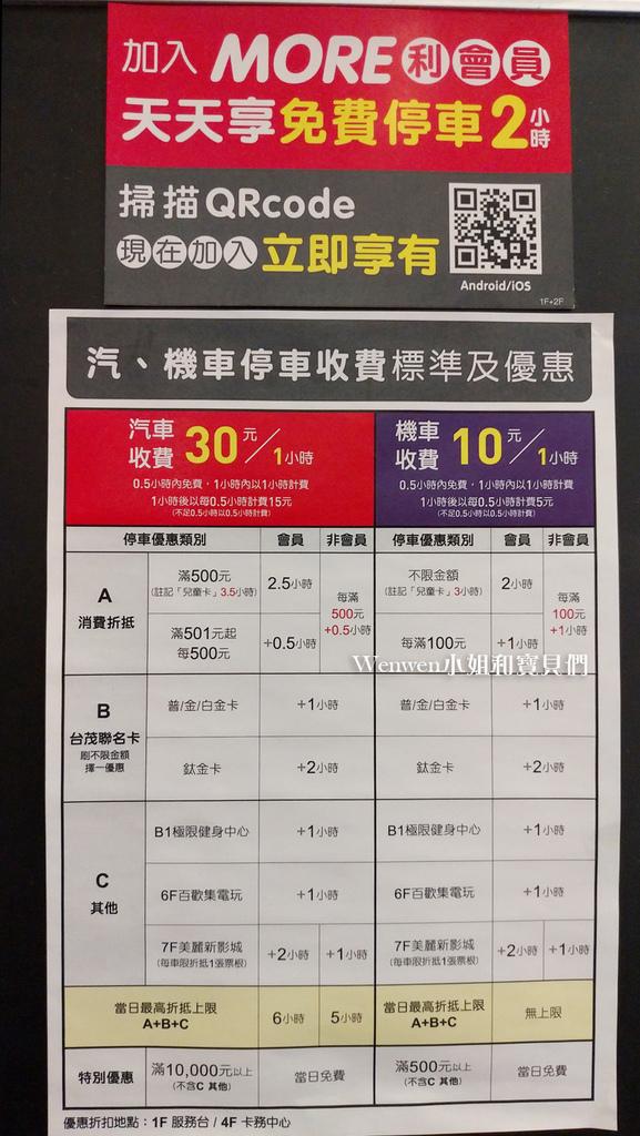 2020 桃園親子景點 台茂公園攀爬網溜滑梯 盪鞦韆 (22).jpg