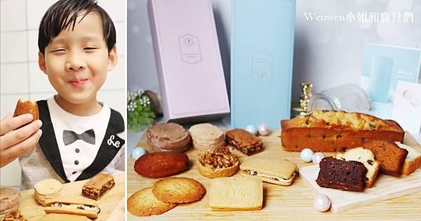 2020彌月禮盒試吃  小罐子點心舖PETITPOT 彌月禮盒系列 (1).JPG