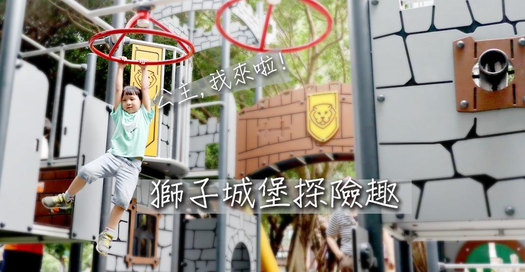 2020 台北特色遊戲場 天母親子景點蘭雅公園獅子城堡 (1).jpg
