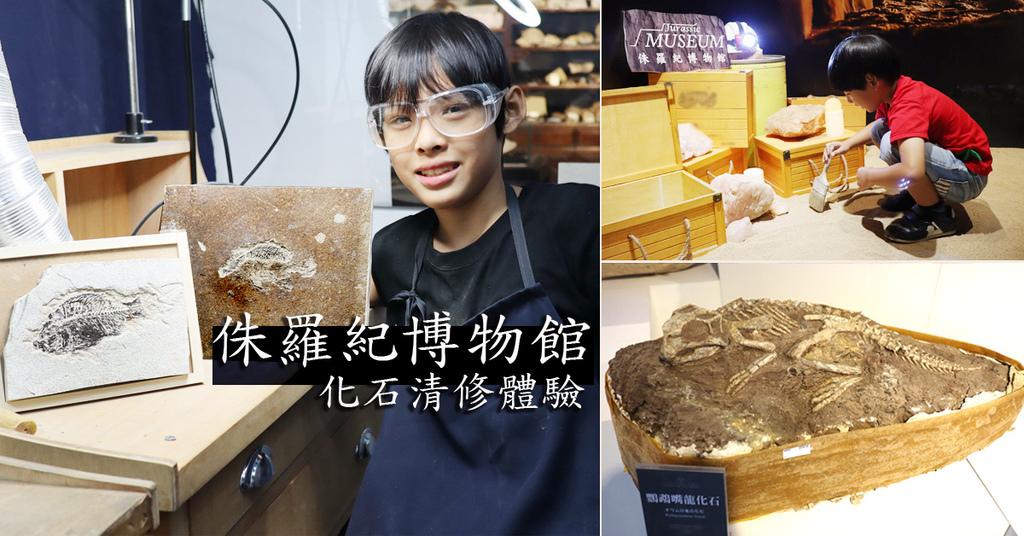 2020桃園親子景點 侏羅紀博物館 化石清修diy 恐龍化石 寶石原礦 (1).jpg