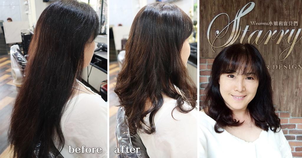 台北中山站染髮燙髮推薦 台Starry hair design 髮廊 (1).jpg
