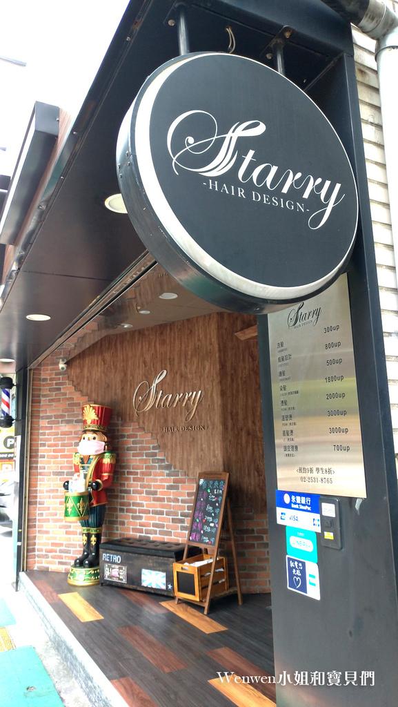 台北中山站染髮燙髮推薦 台Starry hair design 髮廊 (4).jpg