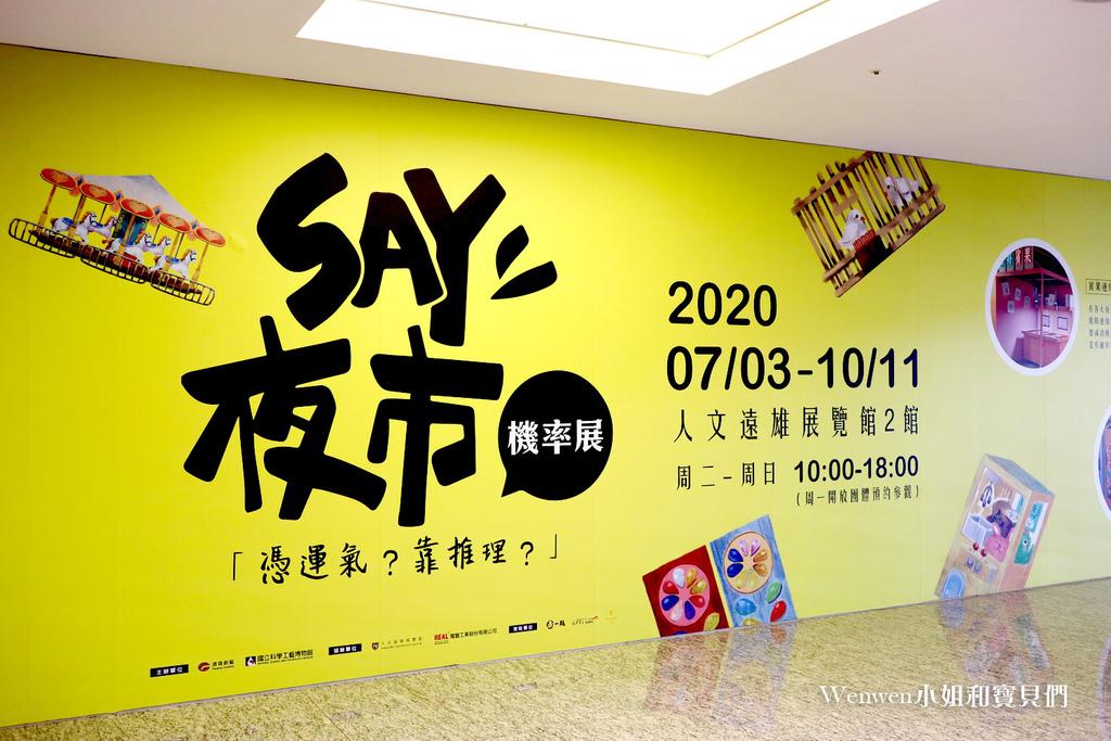 2020暑假親子展覽 Say夜市機率展 (2).JPG