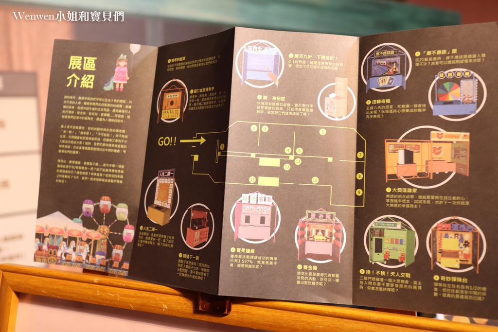 2020暑假親子展覽 Say夜市機率展 (5).JPG