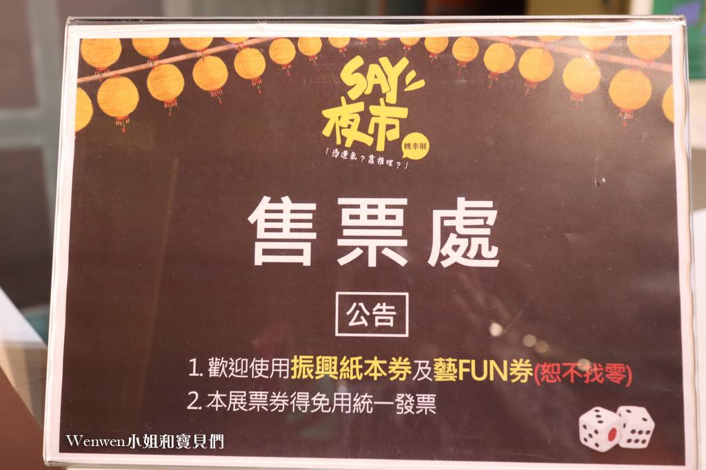 2020暑假親子展覽 Say夜市機率展 (4).JPG