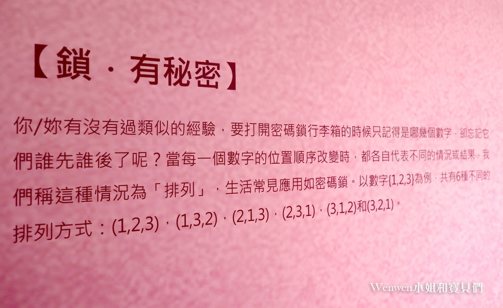 2020暑假親子展覽 Say夜市機率展 (35).jpg