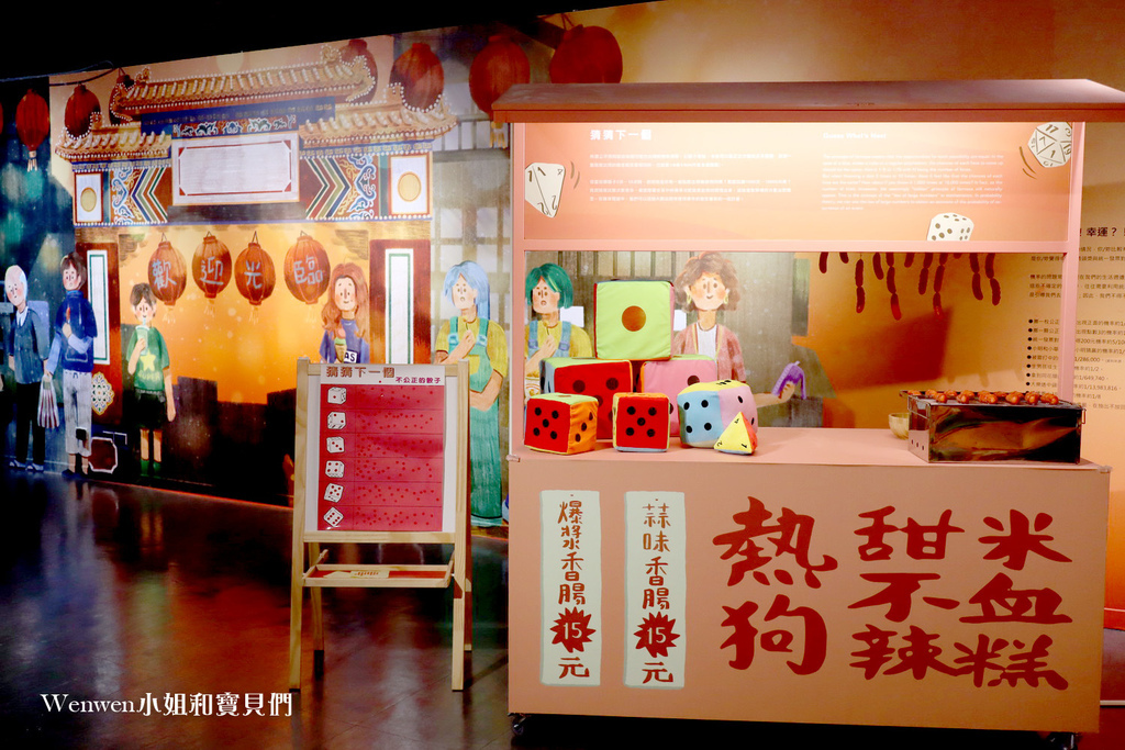 2020暑假親子展覽 Say夜市機率展 (40).JPG
