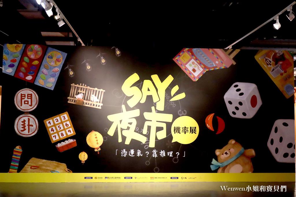 2020暑假親子展覽 Say夜市機率展 (56).JPG