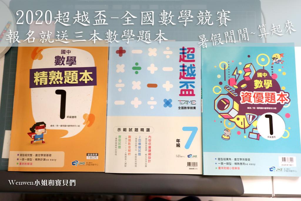 2020超越盃數學競試報名與贈品題本 (0).jpg