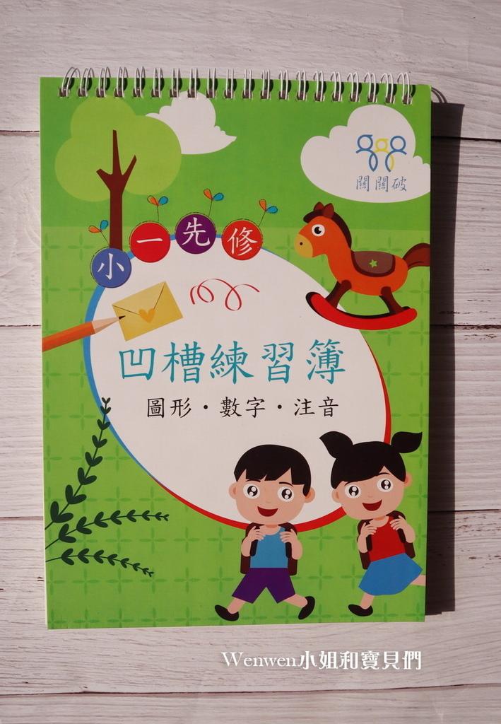 2020 關關破 凹槽練習簿 小一先修 筆順練習 英文凹槽練習簿 (3).jpg