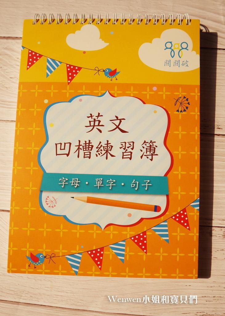 2020 關關破 凹槽練習簿 小一先修 筆順練習 英文凹槽練習簿 (12).jpg
