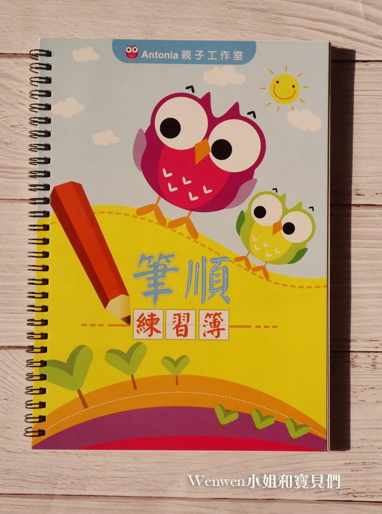 2020 關關破 凹槽練習簿 小一先修 筆順練習 英文凹槽練習簿 (9).jpg
