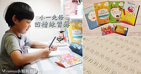 2020 關關破 凹槽練習簿 小一先修 筆順練習 英文凹槽練習簿 (1).jpg